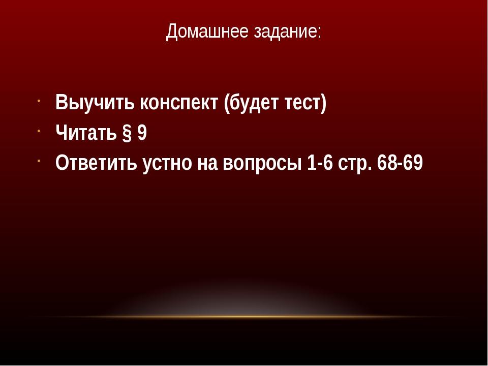 Домашнее задание: Выучить конспект (будет тест) Читать § 9 Ответить устно на...