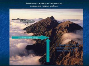 Зависимость климата относительно положения горных хребтов Направление ветра С