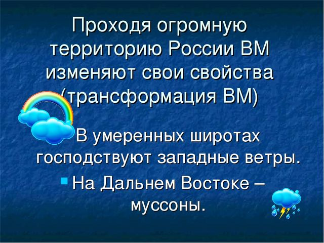 Проходя огромную территорию России ВМ изменяют свои свойства (трансформация В...