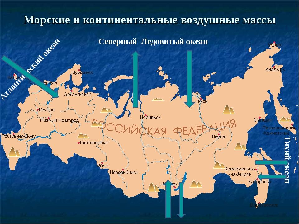 Морские и континентальные воздушные массы Северный Ледовитый океан Атлантичес...