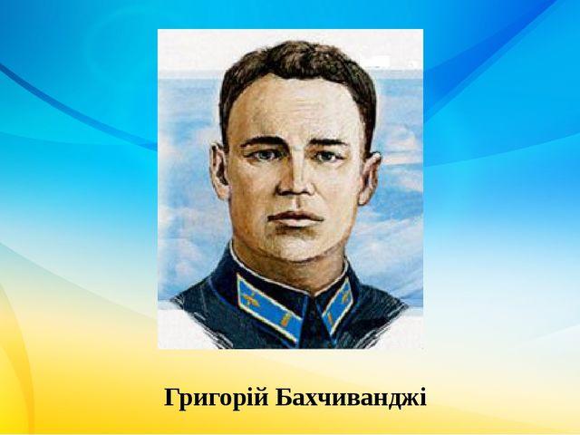 Григорій Бахчиванджі