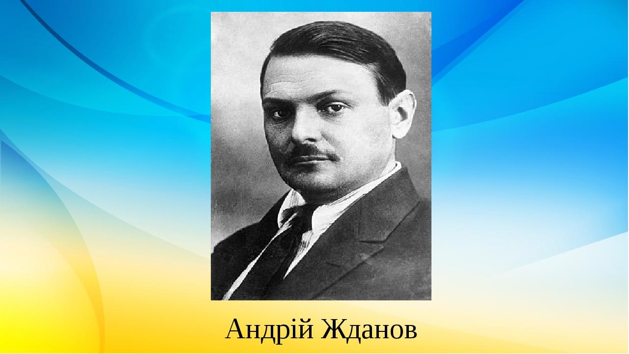 Андрій Жданов