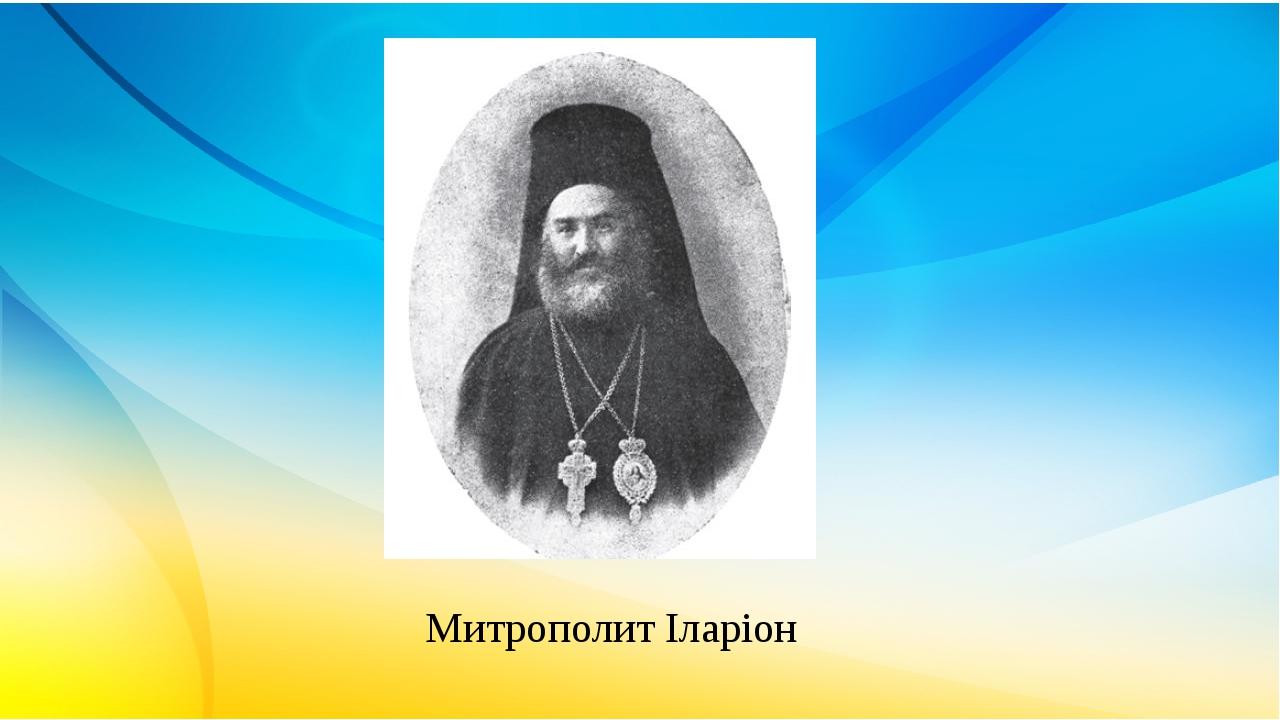 Митрополит Іларіон