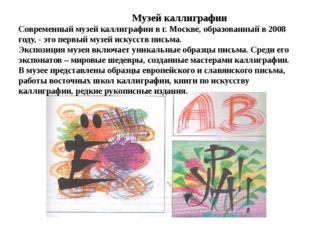 Музей каллиграфии Современный музей каллиграфии в г. Москве, образованный в