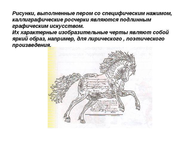 Рисунки, выполненные пером со специфическим нажимом, каллиграфические росчерк...