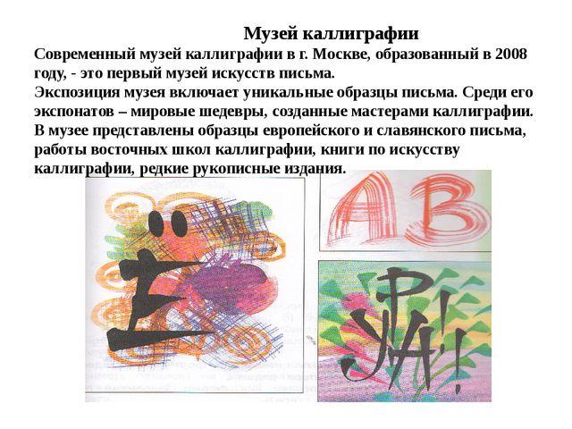 Музей каллиграфии Современный музей каллиграфии в г. Москве, образованный в...