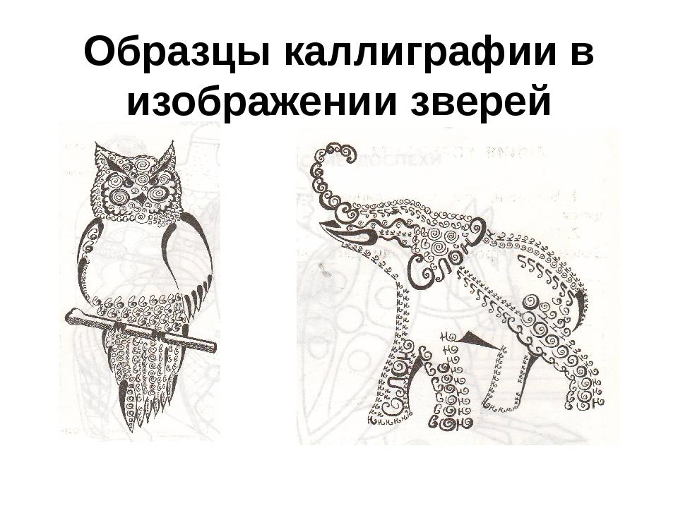 Образцы каллиграфии в изображении зверей