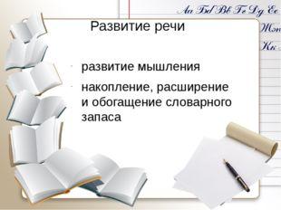 Развитие речи развитие мышления накопление, расширение и обогащение словарног
