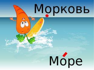 Морковь Море