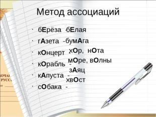 Метод ассоциаций бЕрёза - гАзета - кОнцерт - кОрабль - кАпуста - сОбака - бЕл