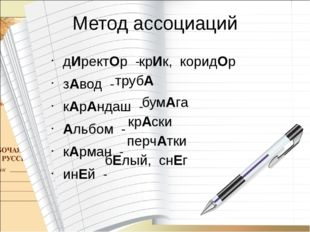 Метод ассоциаций дИректОр - зАвод - кАрАндаш - Альбом - кАрман - инЕй - крИк,