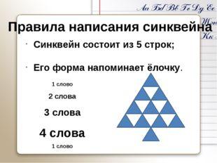Правила написания синквейна Синквейн состоит из 5 строк; Его форма напоминает