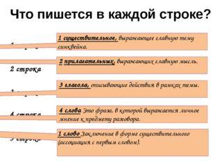 Что пишется в каждой строке? 1 строка 2 строка 3 строка 4 строка 5 строка 2 п