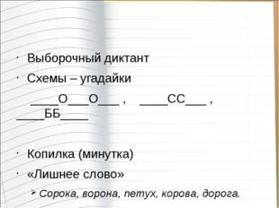 Выборочный диктант Схемы – угадайки ____О___О___ , ____СС___ , ____ББ____ К
