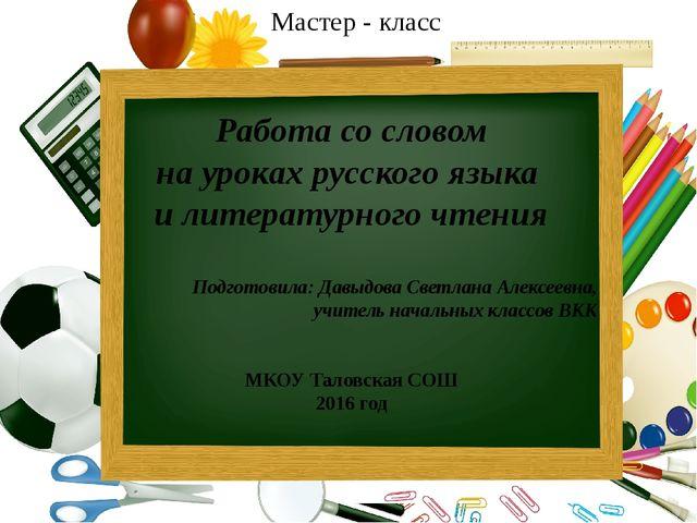 Мастер - класс Работа со словом на уроках русского языка и литературного чтен...
