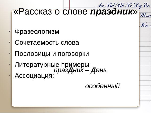 «Рассказ о слове праздник» Фразеологизм Сочетаемость слова Пословицы и погово...