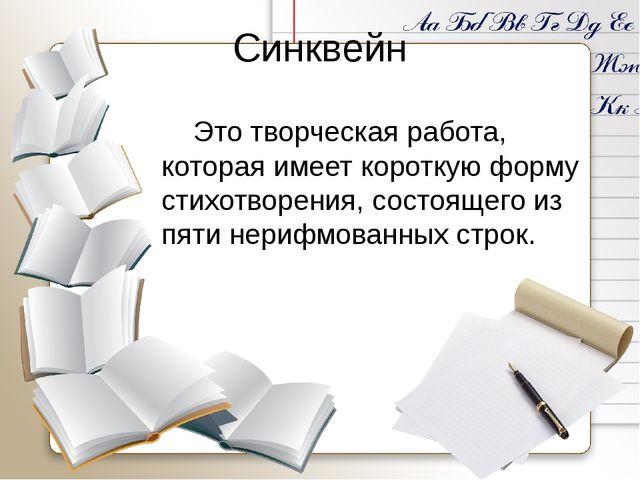 Синквейн Это творческая работа, которая имеет короткую форму стихотворения,...