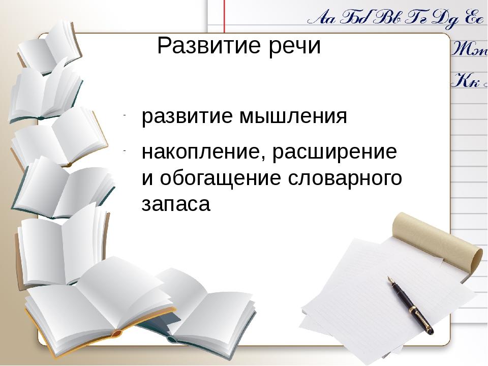 Развитие речи развитие мышления накопление, расширение и обогащение словарног...