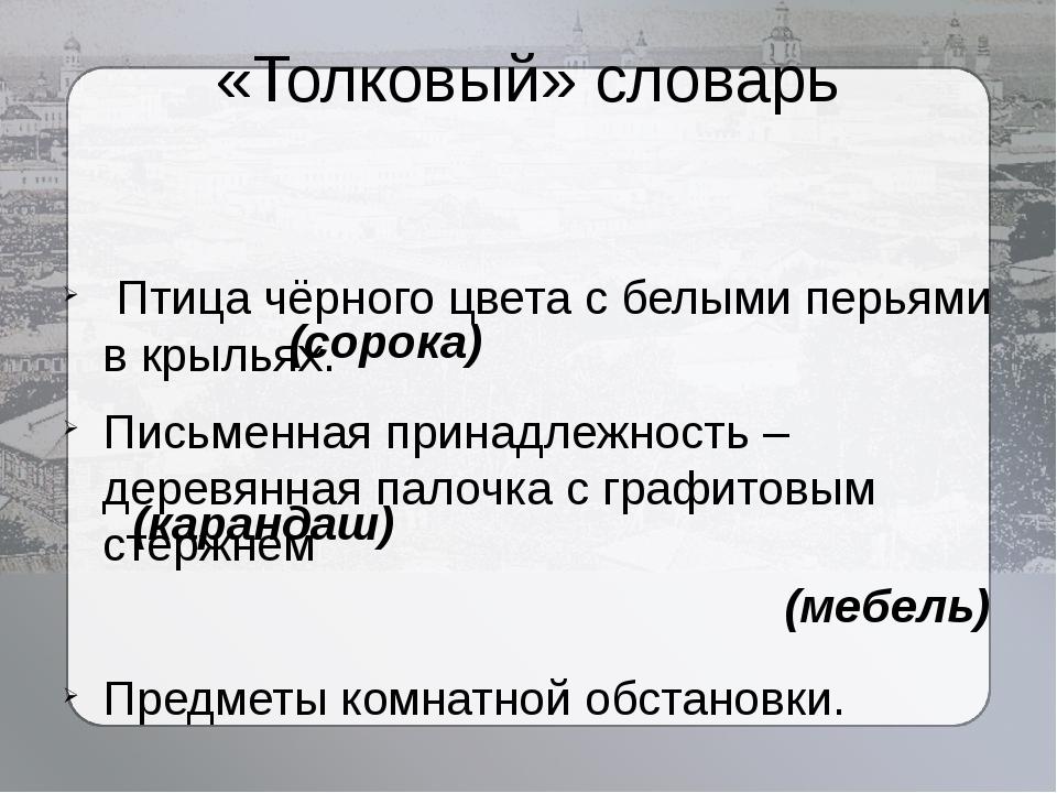 «Толковый» словарь Птица чёрного цвета с белыми перьями в крыльях. Письменная...