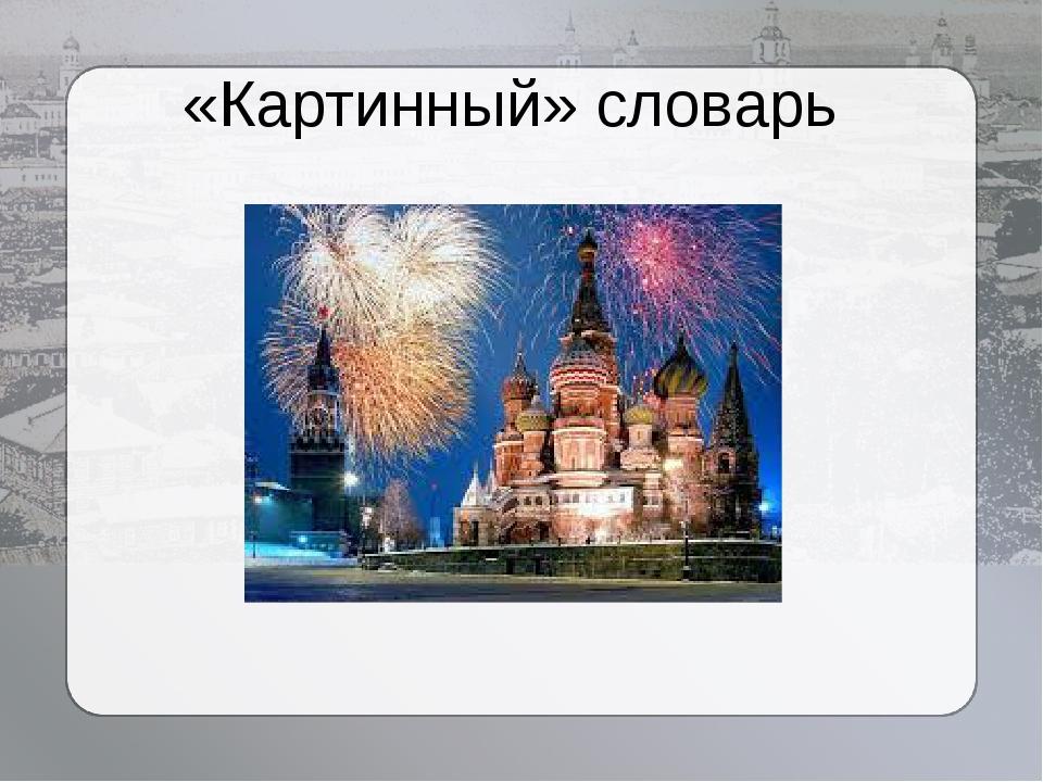 «Картинный» словарь