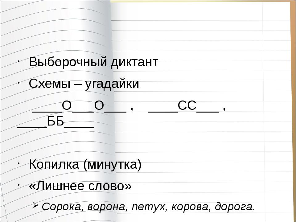 Выборочный диктант Схемы – угадайки ____О___О___ , ____СС___ , ____ББ____ К...