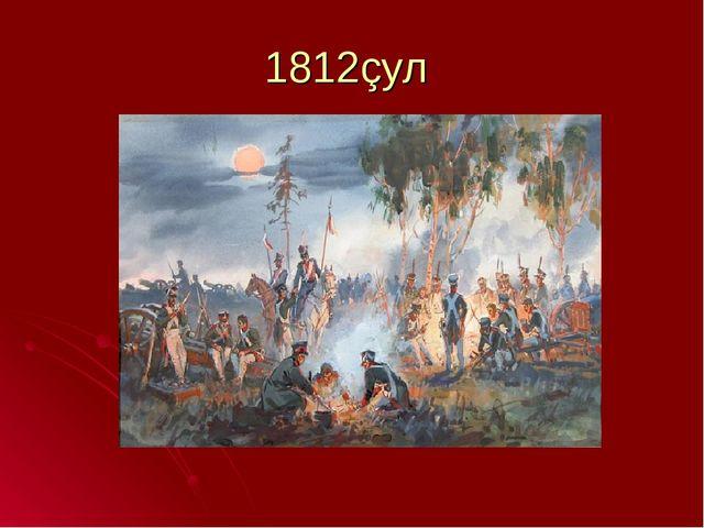 1812çул