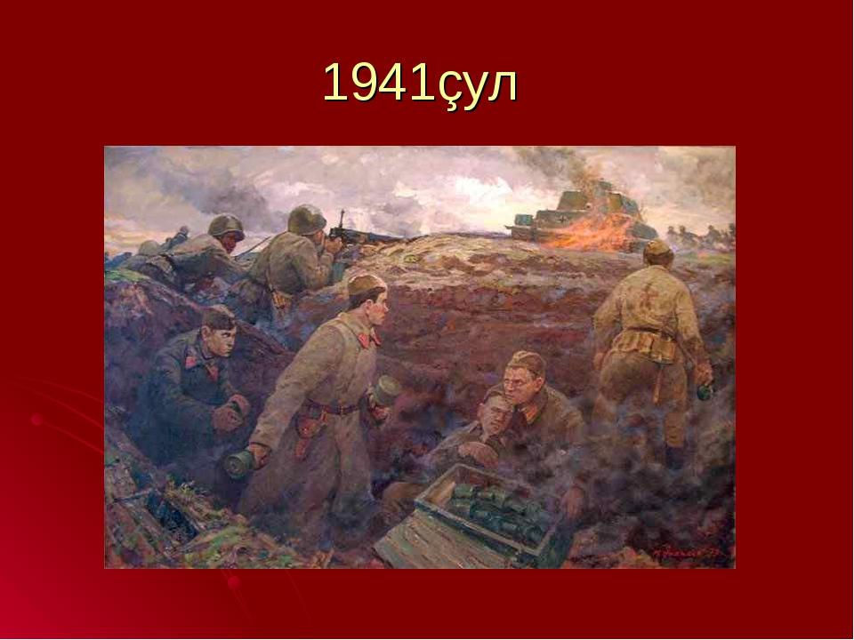 1941çул