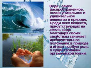 Вода - самое распространенное, самое уникальное и удивительное вещество в пр