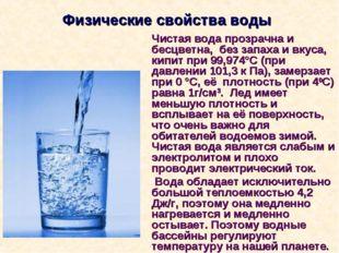Физические свойства воды Чистая вода прозрачна и бесцветна, без запаха и вкус