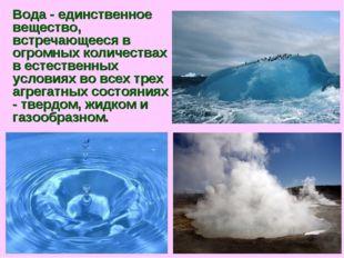 Вода - единственное вещество, встречающееся в огромных количествах в естестве