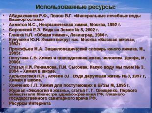 Использованные ресурсы: Абдрахманов Р.Ф., Попов В.Г. «Минеральные лечебные во
