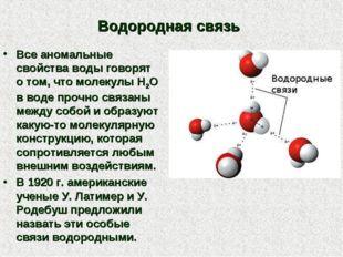 Водородная связь Все аномальные свойства воды говорят о том, что молекулы Н2О