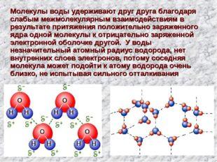 Молекулы воды удерживают друг друга благодаря слабым межмолекулярным взаимод