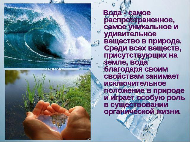Вода - самое распространенное, самое уникальное и удивительное вещество в пр...