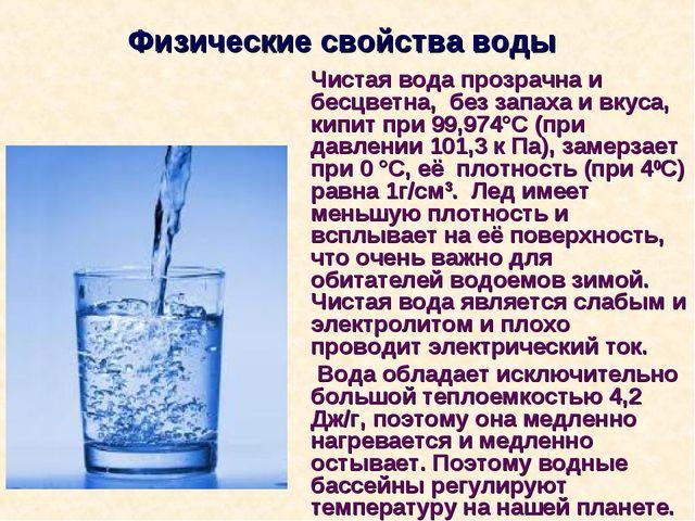 Физические свойства воды Чистая вода прозрачна и бесцветна, без запаха и вкус...