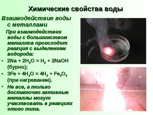 Химические свойства воды Взаимодействие воды с металлами При взаимодействии в...