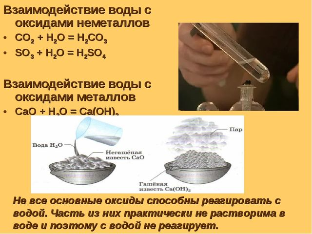 Взаимодействие воды с оксидами неметаллов CO2 + H2O = H2CO3 SO3 + H2O = H2SO4...