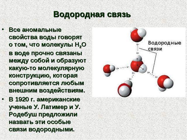 Водородная связь Все аномальные свойства воды говорят о том, что молекулы Н2О...
