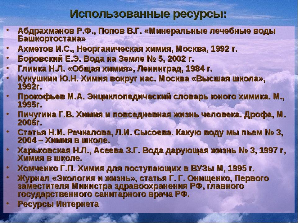 Использованные ресурсы: Абдрахманов Р.Ф., Попов В.Г. «Минеральные лечебные во...