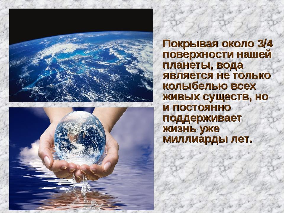 Покрывая около 3/4 поверхности нашей планеты, вода является не только колыбел...