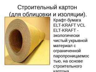 Строительный картон (для облицовки и изоляции). Крафт-бумага ELT-KRAFT VCL EL
