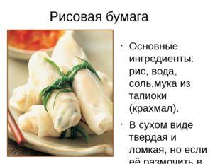 Рисовая бумага Основные ингредиенты: рис, вода, соль,мука из тапиоки (крахмал