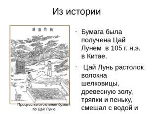 Из истории Бумага была получена Цай Лунем в 105 г. н.э. в Китае. Цай Лунь рас