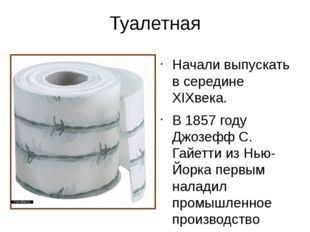 Туалетная Начали выпускать в середине XIXвека. В 1857 году Джозефф С. Гайетти