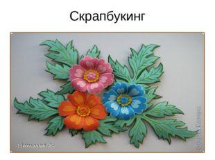 Скрапбукинг