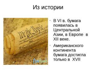 Из истории В VI в. бумага появилась в Центральной Азии, в Европе в XII веке.