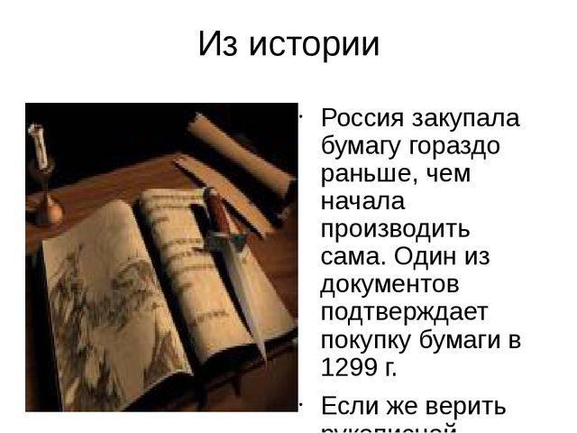 Из истории Россия закупала бумагу гораздо раньше, чем начала производить сама...