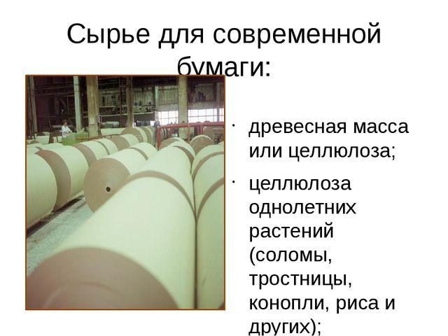 Сырье для современной бумаги: древесная масса или целлюлоза; целлюлоза одноле...