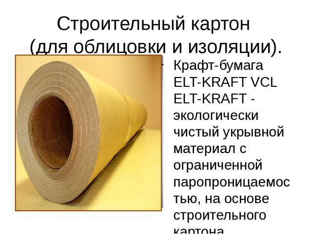 Строительный картон (для облицовки и изоляции). Крафт-бумага ELT-KRAFT VCL EL...