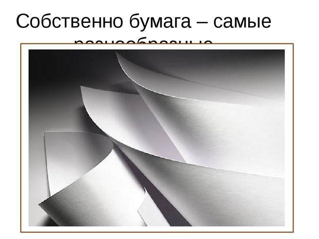 Собственно бумага – самые разнообразные разновидности
